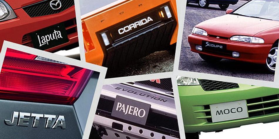nombres de marcas de los productos de marcas de coche famosos